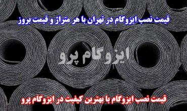 قیمت نصب ایزوگام در تهران با هر متراژ و قیمت بروز
