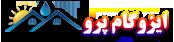 ایزوگام پرو - نصب ایزوگام , اجرای قیرگونی و آسفالت
