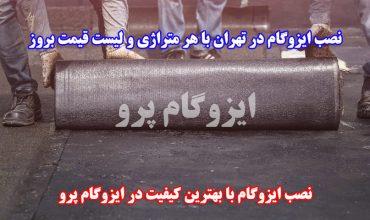 نصب ایزوگام در تهران با هر متراژی و لیست قیمت بروز